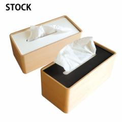 ティッシュボックスケース 木製 ウッド STOCK(ストック)ティッシュケース ホワイト/ブラック