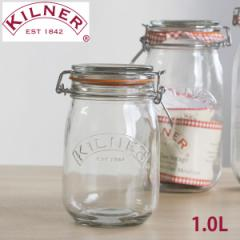 KILNERROUND CLIPTOP JAR 1.0L キルナー クリップ式 ガラス保存瓶 ジャー