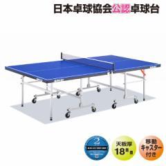 三英 【送料込】国際規格サイズ 卓球台AP-275A (移動キャスター付)