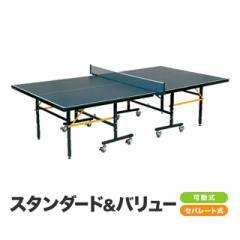 卓球台 国際規格サイズ セパレート式 スタンダード&バリュー (移動キャスター付)【代引可能】(NBL16)