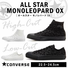コンバース オールスター モノレパードALL STAR MONOLEOPARD OX HI ハイカット ローカット スニーカー 新作 レディース