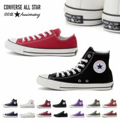 ALL STAR 100 COLORS/オールスター 100 カラーズ100周年 ハイカット ローカット スニーカー 定番 CONVERSE コンバース CHUCK TAYLOR キャ