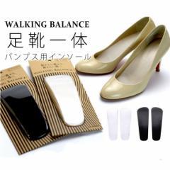 【ゆうメール可能】COLUMBUSWALKINGBALANCE(ウォーキングバランス)パンプスインソール靴中敷コロンブス