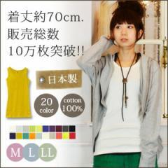 【and it_】ロングカラータンクトップ(ロンタン)大きいサイズの服/LL/雑誌掲載/関西girls style掲載