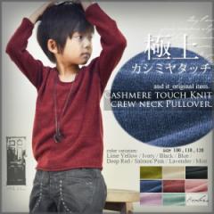 【and it_kids】カシミヤタッチニットクルーネックプルオーバー(子供服 キッズ トップス ニット セーター)