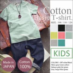 【andit_Kids】フライスコットンベーシック半袖Tシャツ【100】【110】【120】(子供服 キッズ)