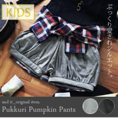 【andit_Kids】ぷっくりかぼちゃパンツ(子供服 キッズ ボトムス パンツ 丈 無地 シンプル)