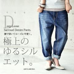 ●BIGSALE●深ゆるまたサルエルデニムパンツ【M】【L】【LL】【3L】【4L】レディース パンツ サルエルジーンズ