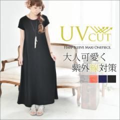 UVカット加工半袖マキシワンピース【M】【L】(レディース トップス ワンピース ワンピ)