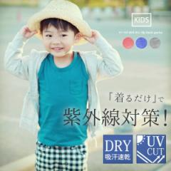 【andit_Kids】UVカット加工!キッズベーシックZIPパーカー(UVカット)【100】【110】【120】【130】(子供服 キッズ ト