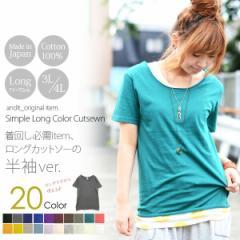 ●BARGAIN●【and it_】シンプルカラー半袖ロングカットソー(3L/4L)(レディース Tシャツ 大きいサイズ)
