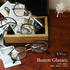●送料無料●【CeLL/セル】ボストンメガネ(UVカット加工)(レディース メガネ 眼鏡 ファッション小物 UVカット 紫外線 伊達めがね 男女兼