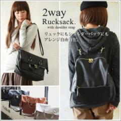 ショルダー付2WAYリュック(レディース リュック バッグ ショルダーバッグ 鞄 デイパック 2way スクエア A4サイズ シンプル 黒 ブラック