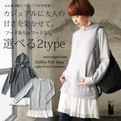 ●春SALE●裾シフォンフリルプルパーカーワンピース長袖/ガーリー/ライトスウェット/チュニック