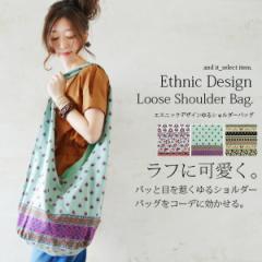 ●夏SALE●エスニックデザインゆるショルダーバッグ(レディース 綿100% インド綿 バッグ ショルダー 鞄  かわいい エスニック ナチュラ
