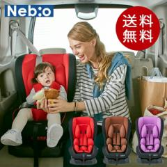 【ベビー チャイルドシート】【Nebio】Slim Pit スリムピット チャイルドシート【ネビオ ジュニアシート 赤ちゃん お出掛け】