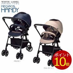 【ベビーカー】コンビ WLメチャカルハンディ オート4キャス compact エッグショック HG【Combi ホワイトレーベル 赤ちゃん ママ】