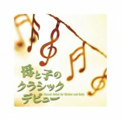 【CD2枚組】母と子のクラシックデビュー【赤ちゃん/知育/音楽/曲/クラシック/胎教】