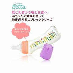 【ベビー】ドクターベッタ哺乳びん ブレインGF4【 赤ちゃん】