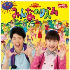 【CD】NHKおかあさんといっしょ 最新ベスト「みんなのリズム」【NHK/ベビー/キッズ/音楽】