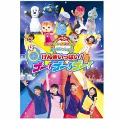 【DVD】おかあさんといっしょスペシャルステージみんないっしょに!げんきいっぱい!ゴ−!ゴ−!ゴ−!