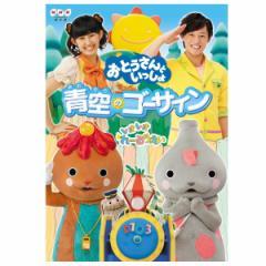 【DVD】「おとうさんといっしょ」 青空のゴーサイン【NHK/ベビー/キッズ/音楽】