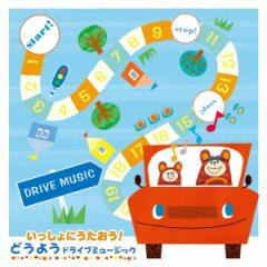 【童謡CD】いっしょにうたおう!どうようドライブミュージック【ベビー/赤ちゃん/キッズ/音楽】