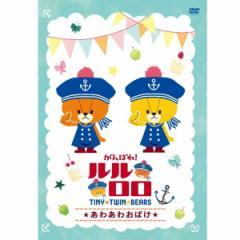 【アニメーションDVD】がんばれ!ルルロロ〜あわあわおばけ〜全3巻(DVD)【NHK/ベビー】