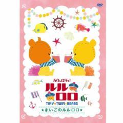 【アニメーションDVD】がんばれ!ルルロロ〜まいごのルルロロ〜全3巻(DVD)【NHK/ベビー】
