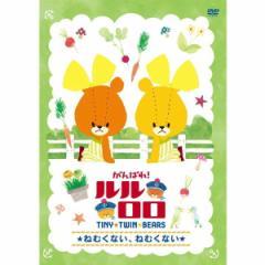 【アニメーションDVD】がんばれ!ルルロロ〜ねむくないねむくない〜全3巻(DVD)【ベビー】