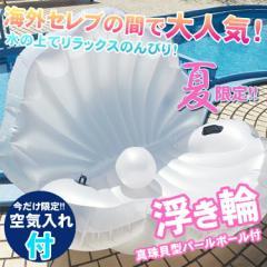 浮き輪 送料無料 フロート 真珠型浮き輪 プール 海 浮輪 うきわ エアーマット 単品  宅配便t