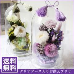 お供え花 【送料無料】お供え プリザーブドフラワー ケース入り L 清華 紫花