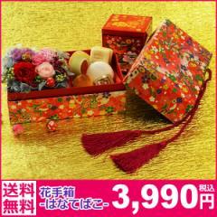 【送料無料】 プリザーブドフラワー 「花手箱 -はなてばこ-」 【プレゼント】【お誕生日】