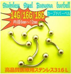 ボディピアス 14G 16G 18G バナナバーベル カーブドバーベル へそピアス ヘソピ 眉 アイブロウ 軟骨 定番 サージカルステンレス316L ban