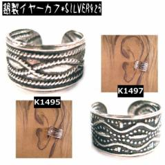 燻しライン柄 シルバー 銀製品 イヤーカーフ イヤーカフ イヤーカフス k1495-1497