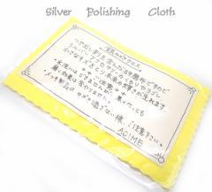 シルバー磨き 銀磨き 布 クロス シルバーポリッシュ シルバークリーナー 銀の黒ずみ落とし パーツ a003
