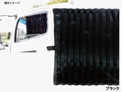 JETイノウエ ジェントルカーテン センターカーテン ハイルーフ 2枚セット 1200mm×1400mm ブラック 507031 *トラック用品*
