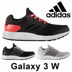 アディダス ギャラクシー3 スニーカー レディース メンズ ランニングシューズ ブラック ピンク グレー 黒 幅広 adidas Galaxy 3 W