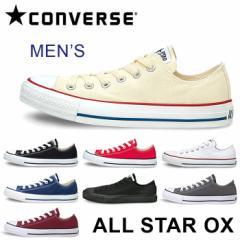 コンバース オールスター OX スニーカー メンズ ローカット キャンバス シューズ 定番 靴 男性 白 黒 赤 紺 グレー CONVERSE ALL STAR OX