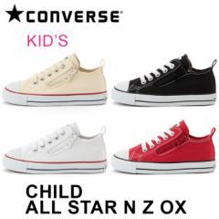 コンバース チャイルド オールスター スニーカー キッズ 子ども ローカット ジップ 定番 運動靴 CONVERSE CHILD ALL STAR N Z OX