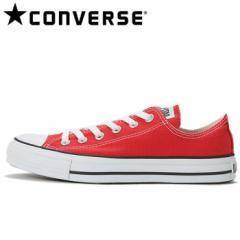 コンバース オールスター OX スニーカー レディース メンズ キャンバス シューズ 定番 靴 ローカット 赤 レッド CONVERSE ALL STAR OX