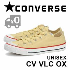 コンバース CV VLC OX スニーカー メンズ レディース ローカット ホワイト クリーム WHITE CONVERSE 送料無料