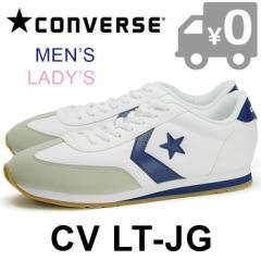 コンバース CV LT-JG スニーカー メンズ レディース ローカット ホワイトネイビー WHITE NAVY CONVERSE 送料無料