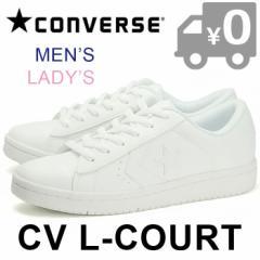 コンバース CV L-COURT スニーカー レディース ローカット ホワイト WHITE CONVERSE 送料無料