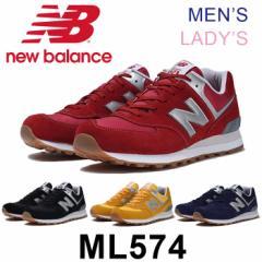 ニューバランス ML574 スニーカー メンズ レディース シューズ 靴 ローカット ブラック レッド イエロー ブルー 黒 赤 黄 青 New Balance