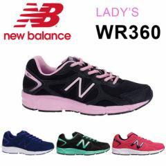ニューバランス WR360 スニーカー レディース ランニングシューズ トレーニング 靴 幅広 ブラック パープル ピンク 黒 女性 New Balance