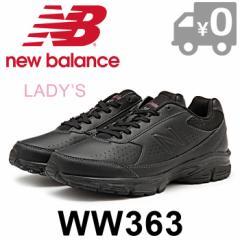 ニューバランス WW363 BK3 スニーカー レディース ウォーキングシューズ レザー 幅広 ワイド ローカット 女性 黒 ブラック New Balance