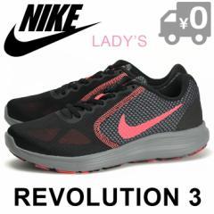 ナイキ ウィメンズ レボリューション 3 スニーカー レディース ランニングシューズ メッシュ 軽量 ローカット 黒 女性 NIKE REVOLUTION 3