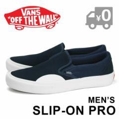 バンズ スリッポン プロ スニーカー スウェード スケートシューズ メンズ DRESS_BLUE VANS SLIP ON PRO 送料無料
