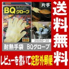 耐熱手袋 耐熱グローブ BQグローブ バーベキュー用グローブ 料理用手袋 作業用手袋 (片手1枚・両手兼用) 2505D-30 ファルコン★レビュー